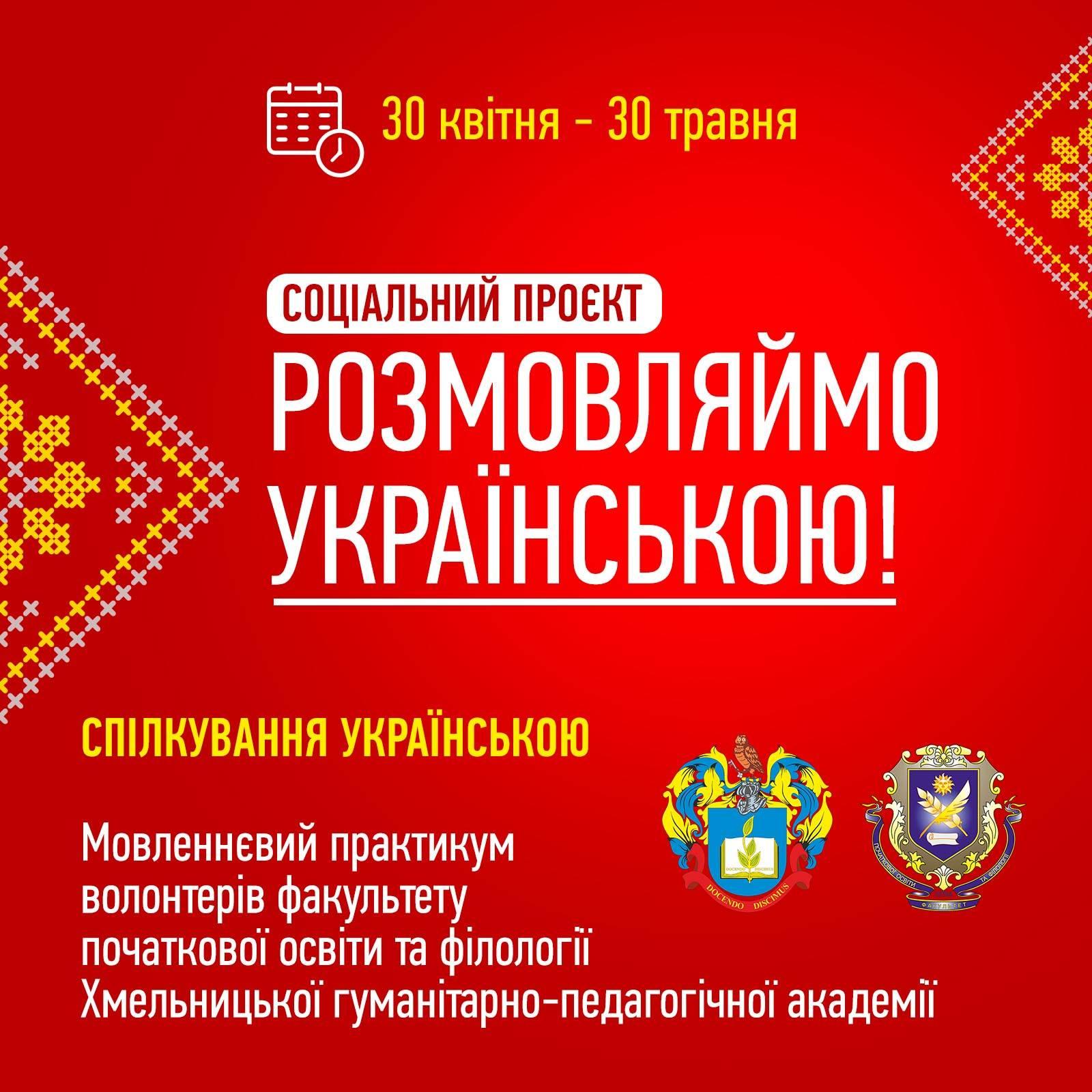 Розмовляймо українською!